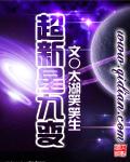 超新星九变封面