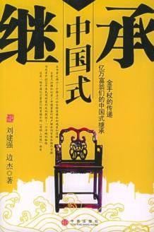 中国式继承