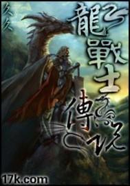 龙战士传说封面