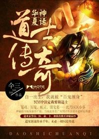 华夏神话:道士传奇