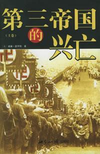 第三帝国的兴亡-纳粹德国史