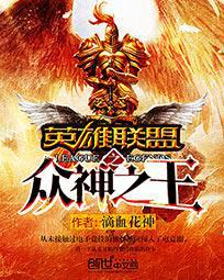 英雄联盟之众神之王封面