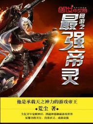 网游之最强帝灵封面