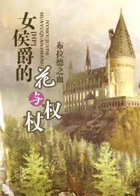 [HP]女侯爵的花与权杖封面