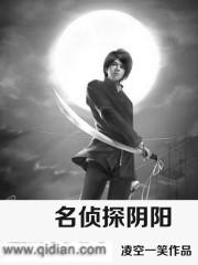 名侦探阴阳(第一部)