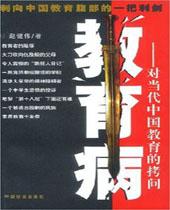 教育苍当代中国教育的拷问
