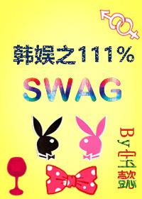 (韩娱同人)韩娱黑泡之111%swag