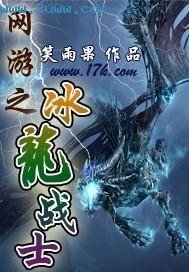 网游之冰龙战士封面