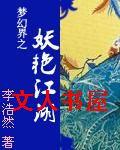 梦幻界之妖艳江湖